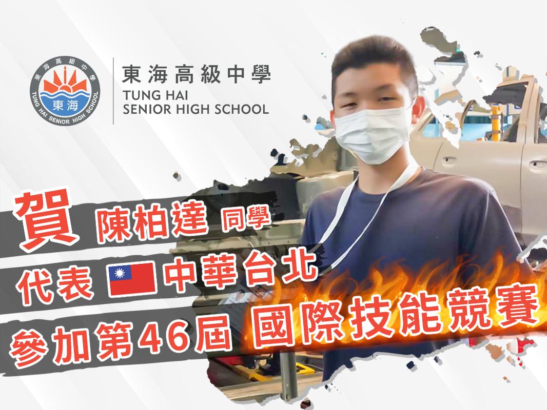代表台灣進軍國際技能大賽
